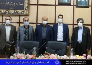 تقدیر استاندار تهران از دادستان شهرستان شهریار