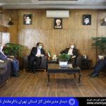 دیدار مدیرعامل شرکت گاز استان تهران با فرماندار شهرستان شهریار