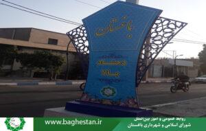 نصب ۲۰ تابلوی محلات و معابر در شهر باغستان