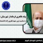 پیام تسلیت فرماندار شهریار به مناسبت شهادت دانشمند شهید محسن فخری زاده