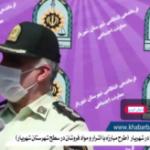 کشفیات پایگاه اطلاعات نیروی انتظامی شهرستان شهریار در طرح ذوالفقار ۲۴