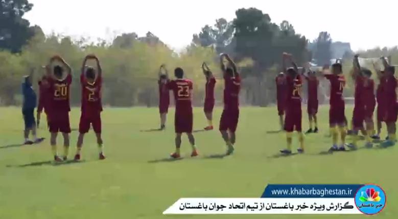 گزارش تصویری تیم فوتبال اتحاد جوان باغستان