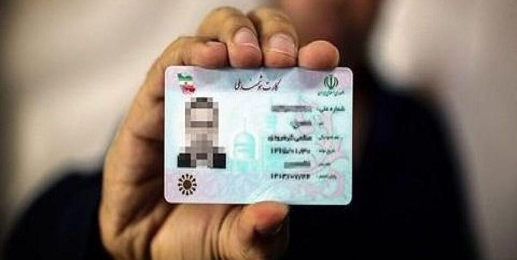 اجباری شدن ارائه کارت ملی در ادارات کلید خورد