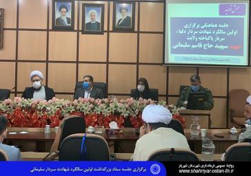 برگزاری جلسه ستاد بزرگداشت اولین سالگرد شهادت سردار سلیمانی