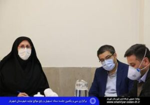برگزاری سی یکمین جلسه ستاد تسهیل و رفع موانع تولید شهرستان شهریار