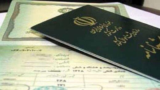 شرایط حذف نام همسر سابق از شناسنامه اشخاص