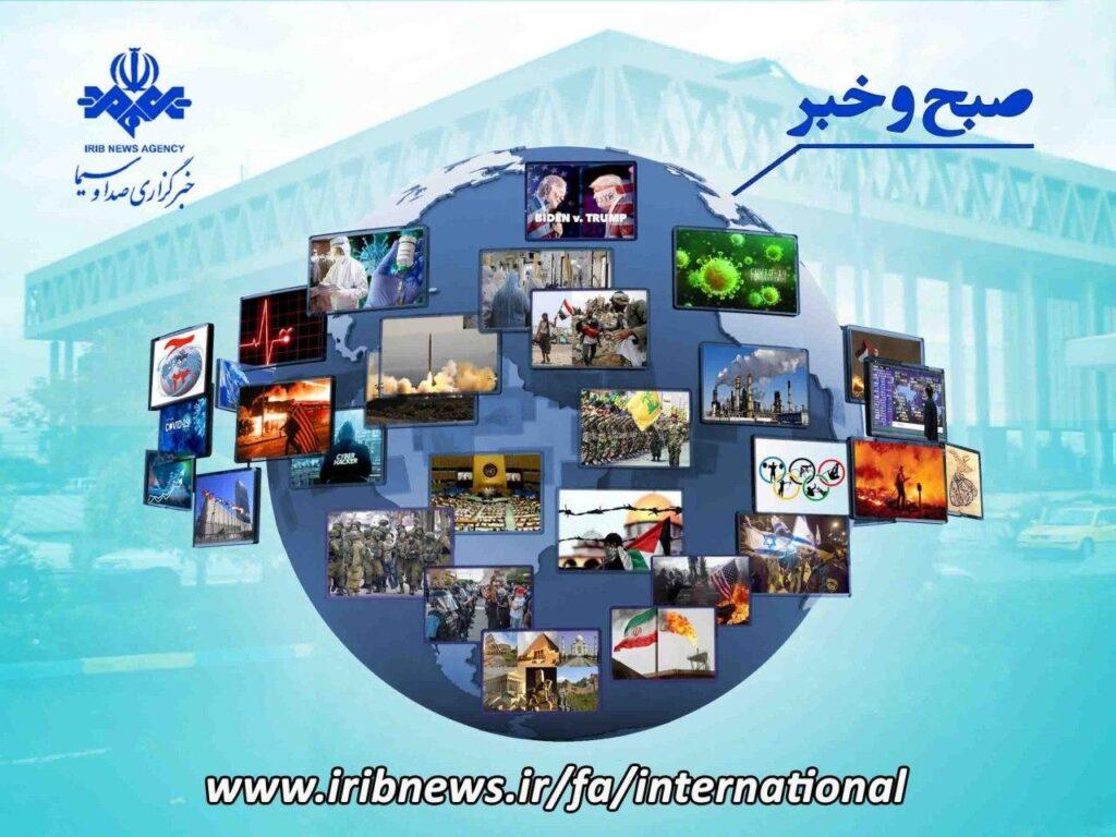 صبح و خبر؛ قدردانی از ایران و محکومیت خیانت مغرب