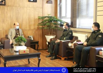 نشست فرماندار شهریار با رئیس پلیس نظام وظیفه غرب استان تهران