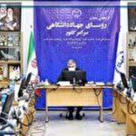 گردهمایی مجازی روسای واحدهای سازمانی جهاددانشگاهی