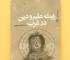 کتاب «رابطه علم و دین در غرب» چاپ شد