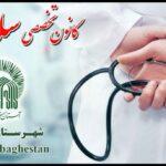 ویزیت رایگان پزشک عمومی با همکاری کانون سلامتِ خادمیاران آستان قدس رضوی شهرستان شهریار