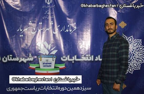 آقای حامد شریفی در ستاد انتخابات شهرستان شهریار