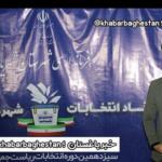 آقای سروش آزادی در ستاد انتخابات شهرستان شهریار