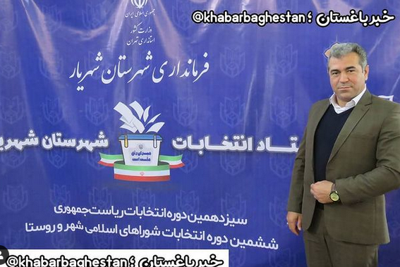 آقای سعید منصوریان (ساکن نصیرآباد) در ستاد انتخابات شهرستان شهریار
