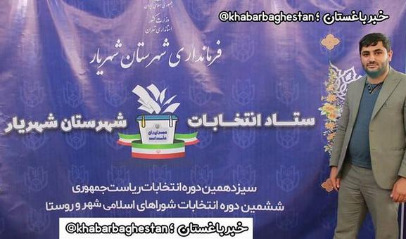 اصغر محمودی لیلاب (ساکن نصیرآباد) در ستاد انتخابات شهرستان شهریار