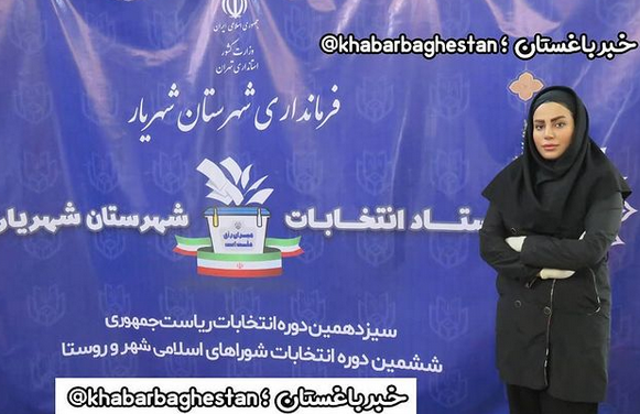 خانم هانیه جوکار در ستاد انتخابات شهرستان شهریار