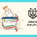 ثبتنام ۳۸ داوطلب انتخابات شوراهای اسلامی روستای شهرستان شهریار در روز دوم