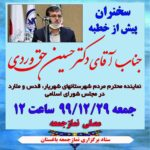 سخنران پیش از خطبه: جناب آقای دکتر حسین حق وردی