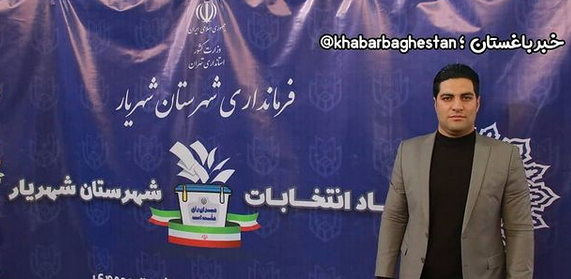 محرم علیزاده (ساکن نصیرآباد) در ستاد انتخابات شهرستان شهریار