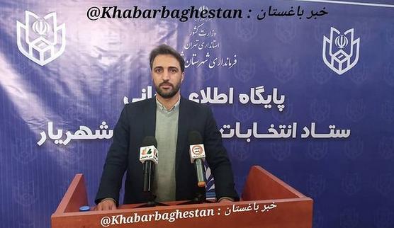 کامل آذرگون (ساکن نصیرآباد) در ستاد انتخابات شهرستان شهریار
