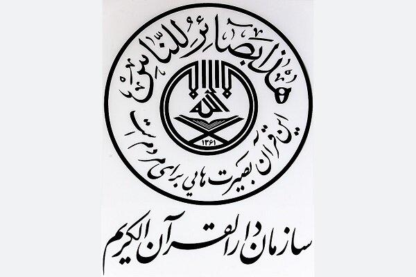 مرحله پنجم طرح مواسات سازمان دارالقرآن الکریم آغاز شد