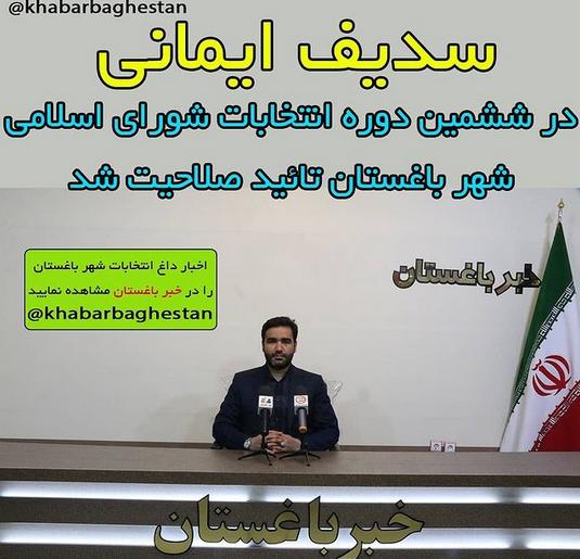 سدیف ایمانی در ششمین دوره انتخابات شورای اسلامی شهر باغستان تایید صلاحیت شد