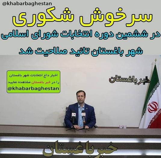 سرخوش شکوری در ششمین دوره انتخابات شورای اسلامی شهر باغستان تایید صلاحیت شد