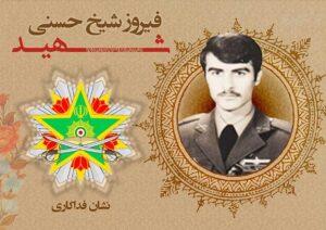 شهید خلبان فیروز شیخ حسنی
