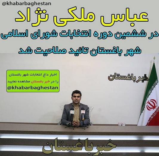 عباس ملکی نژاد در ششمین دوره انتخابات شورای اسلامی شهر باغستان تایید صلاحیت شد