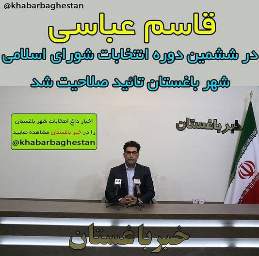 قاسم عباسی در ششمین دوره انتخابات شورای اسلامی شهر باغستان تایید صلاحیت شد