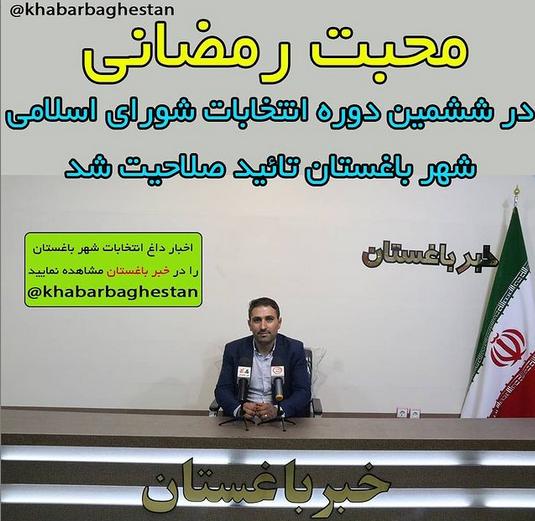 محبت رمضانی در ششمین دوره انتخابات شورای اسلامی شهر باغستان تایید صلاحیت شد