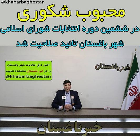 محبوب شکوری در ششمین دوره انتخابات شورای اسلامی شهر باغستان تایید صلاحیت شد