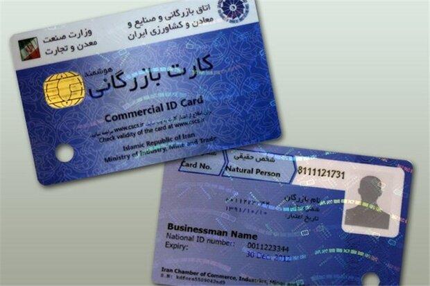 ورود وزارت کشور به مسئله توقف فرایند صدور و تمدید کارت بازرگانی