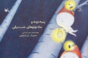 کتاب «پنبهدونه و ماهتوتوهای شبِ برفی»