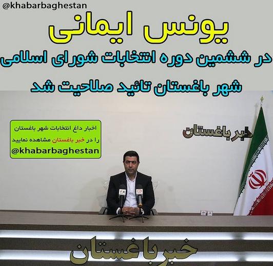 یونس ایمانی در ششمین دوره انتخابات شورای اسلامی شهر باغستان تایید صلاحیت شد