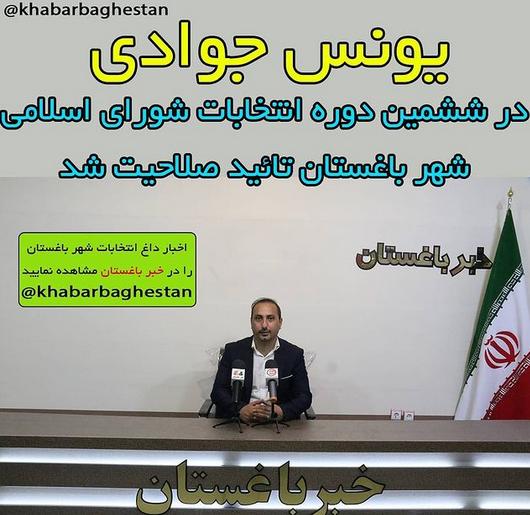 یونس جوادی در ششمین دوره انتخابات شورای اسلامی شهر باغستان تایید صلاحیت شد
