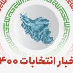 دومین روز ثبتنام از داوطلبان انتخابات ریاستجمهوری سیزدهم