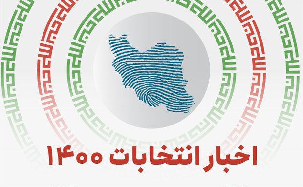 پخش ویژهبرنامههای انتخاباتی پرستیوی از ۲۲ خرداد