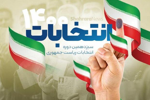 مشارکت و حضور در انتخابات ۱۴۰۰ یک تکلیف ملی و دینی است