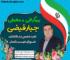 معرفی کامل جناب آقای جبار فیضی ؛ نامزد ششمین دوره انتخابات شورای اسلامی شهر باغستان .
