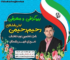 معرفی کامل جناب آقای رحیم رحیمی ؛ نامزد ششمین دوره انتخابات شورای اسلامی شهر باغستان .