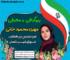 معرفی کامل سرکار خانم مهری محمود خانی ؛ نامزد ششمین دوره انتخابات شورای اسلامی شهر باغستان