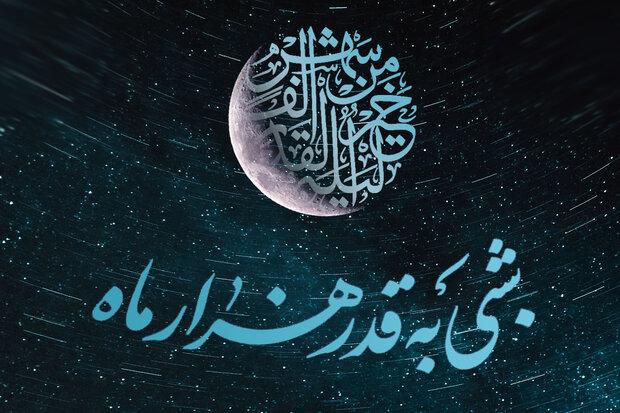 توصیههای میرزا جوادآقا ملکی تبریزی برای شب قدر