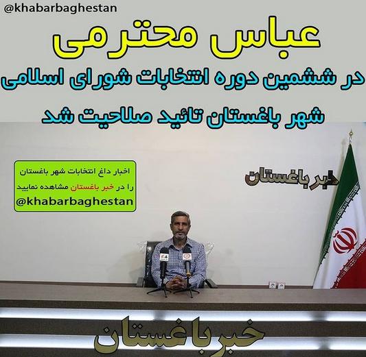 عباس محترمی در ششمین دوره انتخابات شورای اسلامی شهر باغستان تایید صلاحیت شد