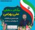 معرفی کامل جناب آقای علی بهرامی ؛ نامزد ششمین دوره انتخابات شورای اسلامی شهر باغستان .