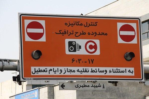 لغو طرح ترافیک پایتخت تا پایان هفته آتی تمدید شد