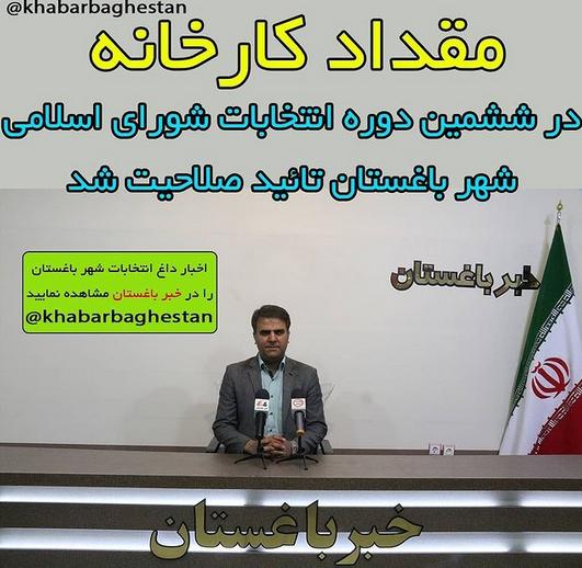مقداد کارخانه در ششمین دوره انتخابات شورای اسلامی شهر باغستان تایید صلاحیت شد