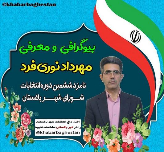 معرفی کامل جناب آقای مهرداد نوری فرد ؛ نامزد ششمین دوره انتخابات شورای اسلامی شهر باغستان .