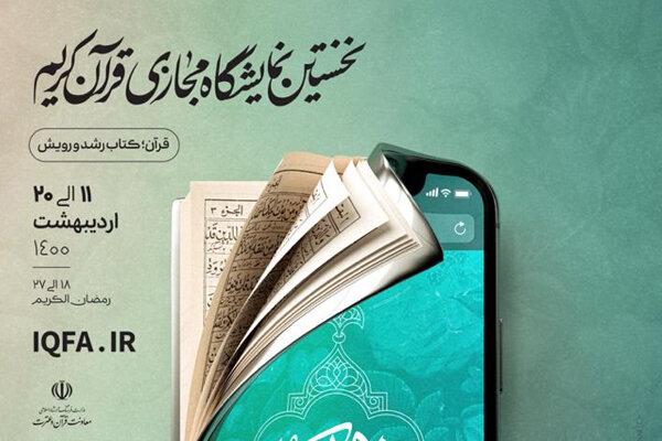 بازدید میلیونی از نمایشگاه مجازی قرآن در روز اول