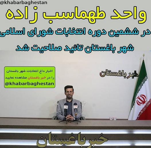 واحد طهماسب زاده در ششمین دوره انتخابات شورای اسلامی شهر باغستان تایید صلاحیت شد